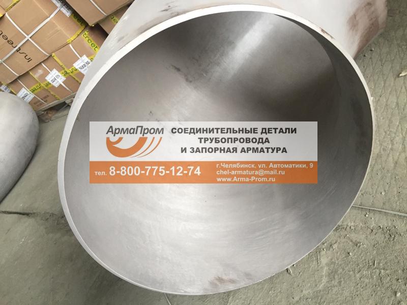 Отвод крутоизогнутый 90 гр ОСТ 34-10-418-90